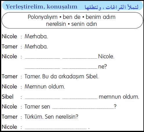 دروس اللغة التركية تومر