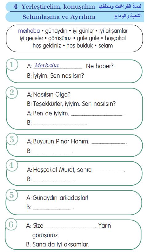 دروس اللغة التركية الثالث