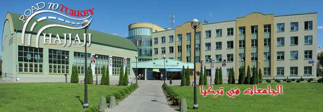 الجامعات في تركيا 2019 - 2020 - 2021