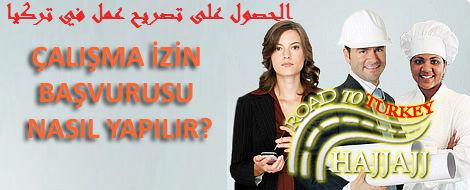 calisma - الحصول على تصريح عمل في تركيا
