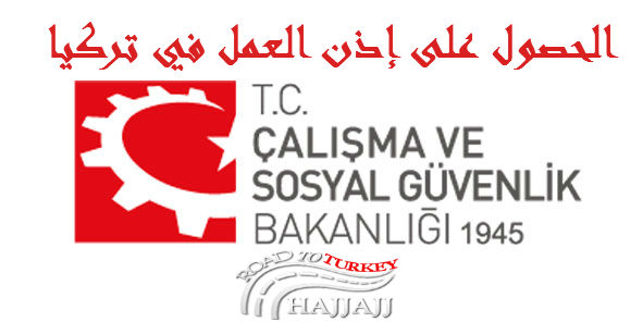 calisma - الحصول على إذن العمل في تركيا