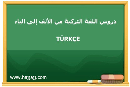 TR-ders - دروس اللغة التركية