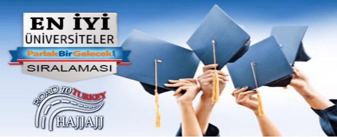 ترتيب الجامعات التركية الحكومية و الخاصة 2019 - 2020