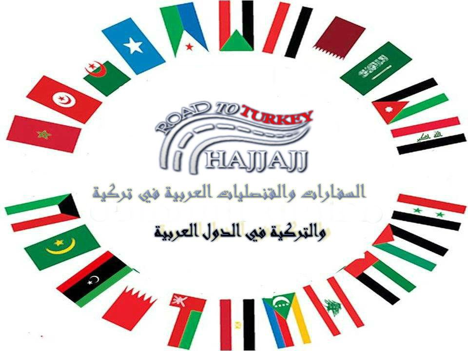 السفارات و القنصليات العربية في تركيا 2019 - 2020