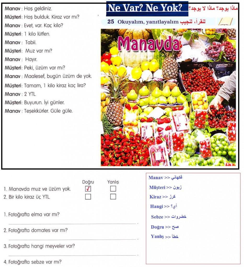 دروس اللغة التركية – الدرس التاسع