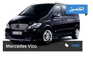 سيارات للايجار في تركيا