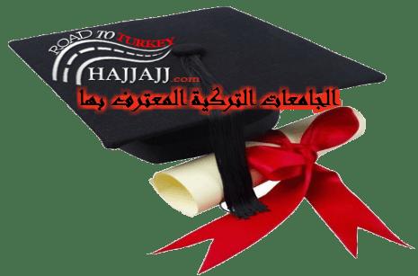 الجامعات التركية المعترف بها 2016 - 2017 - 2018