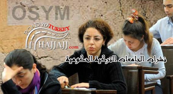 osym - نشرات الجامعات التركية