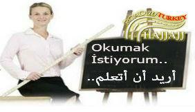 المقاعد في الجامعات التركية للطالب الأجنبي 2018 / 2019
