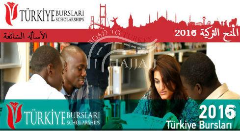 الأسألة الشائعة - المنحة التركية