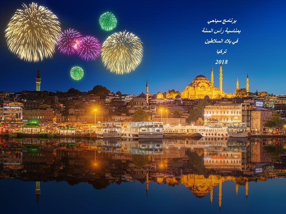 برنامج سياحي راس السنة في تركيا