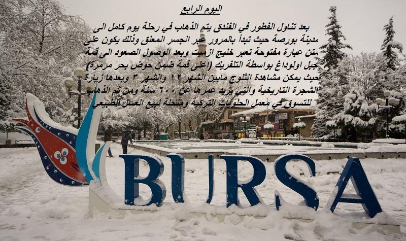 bursa1-orhan-gazi-square