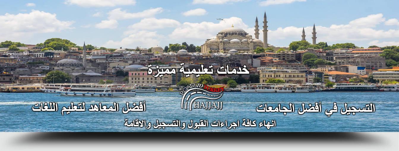 خدمات تعليمية في تركيا