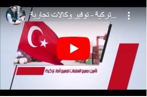 دليل تركيا التجاري