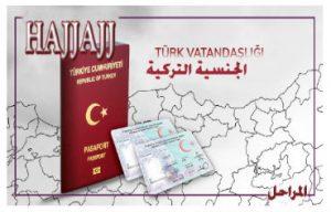 مراحل الجنسية التركية