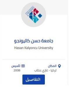 افضل الجامعات التركية الخاصة