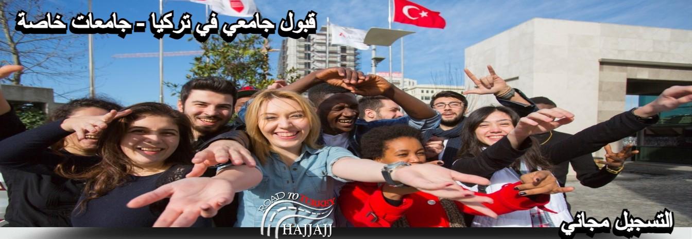 قبول جامعي في تركيا الجامعات الخاصة