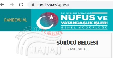تحويل رخصة القيادة في تركيا