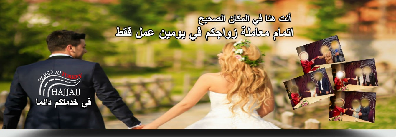 معاملة الزواج في تركيا