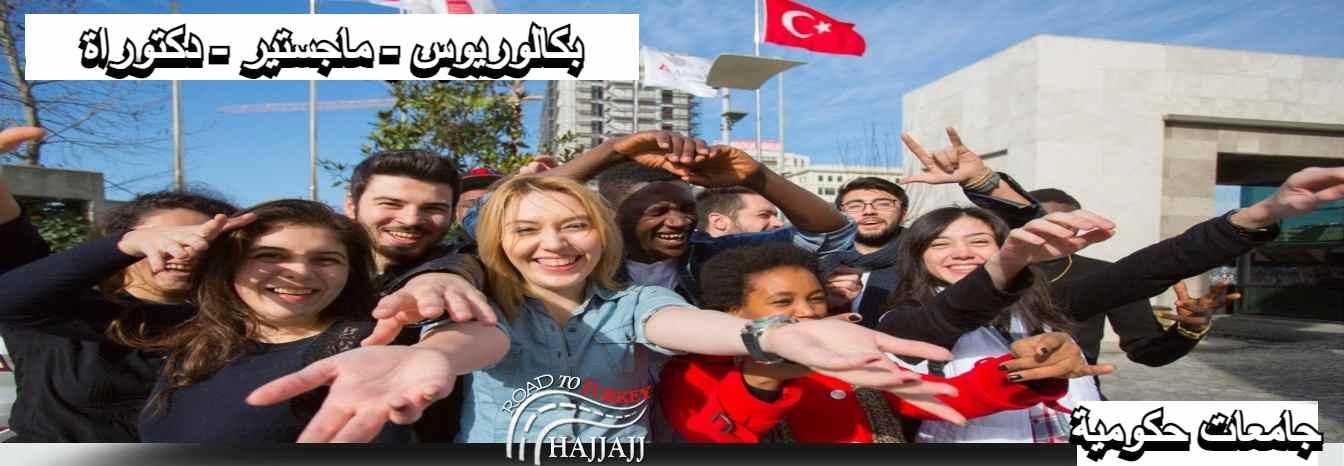 قبول جامعات حكومية تركيا